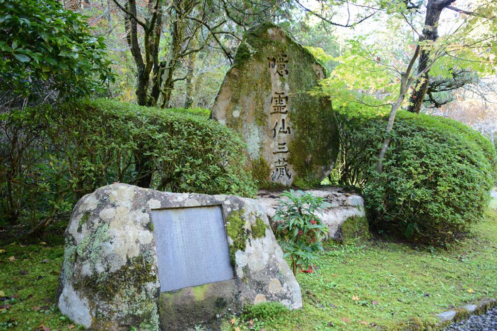 靈仙三藏碑