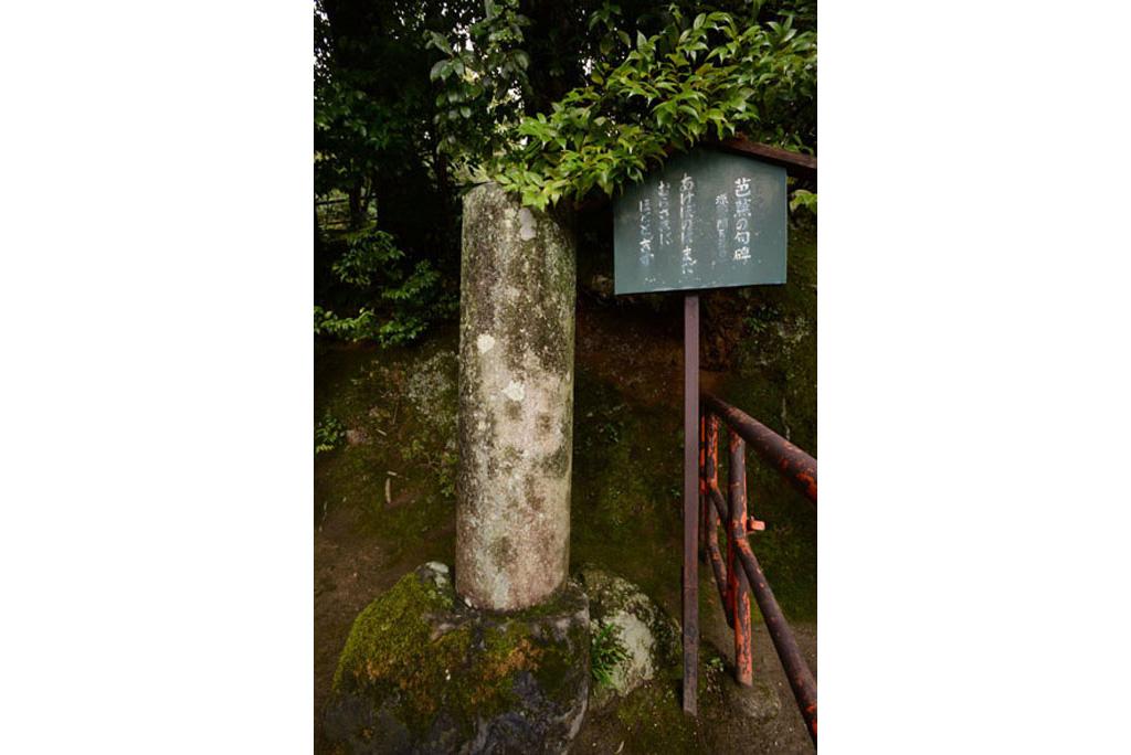 Bashō's monument