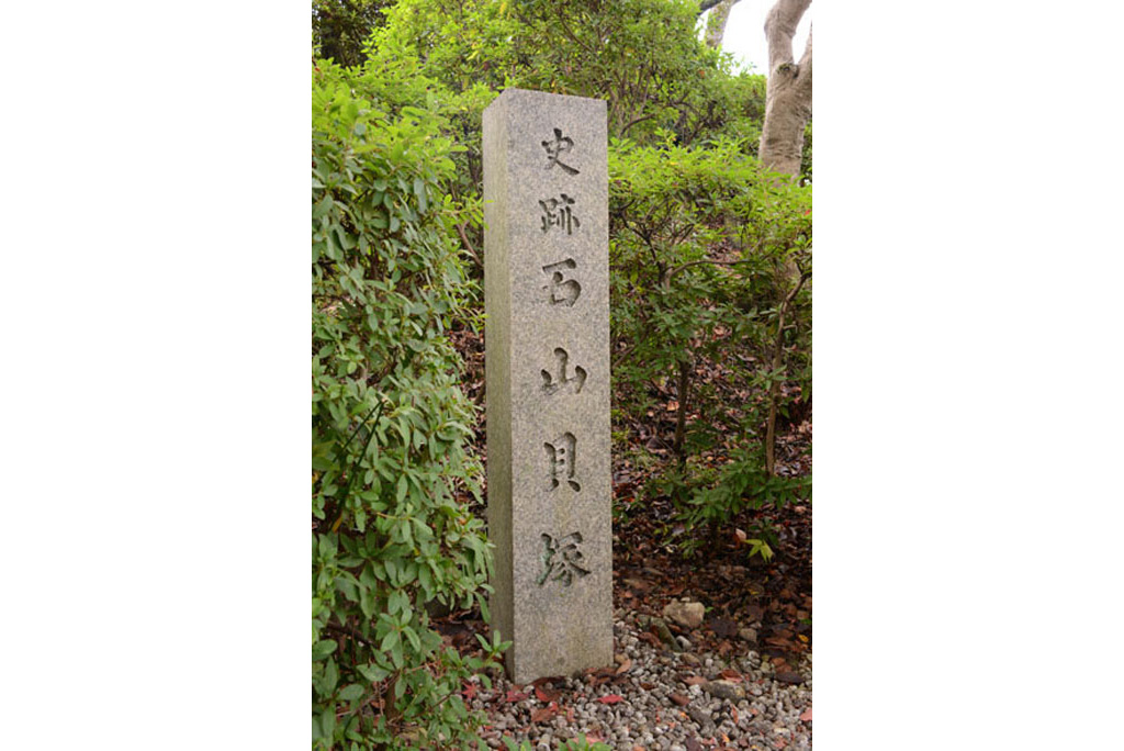 蜆貝塚之碑