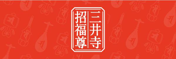 三井寺招福尊のリンク